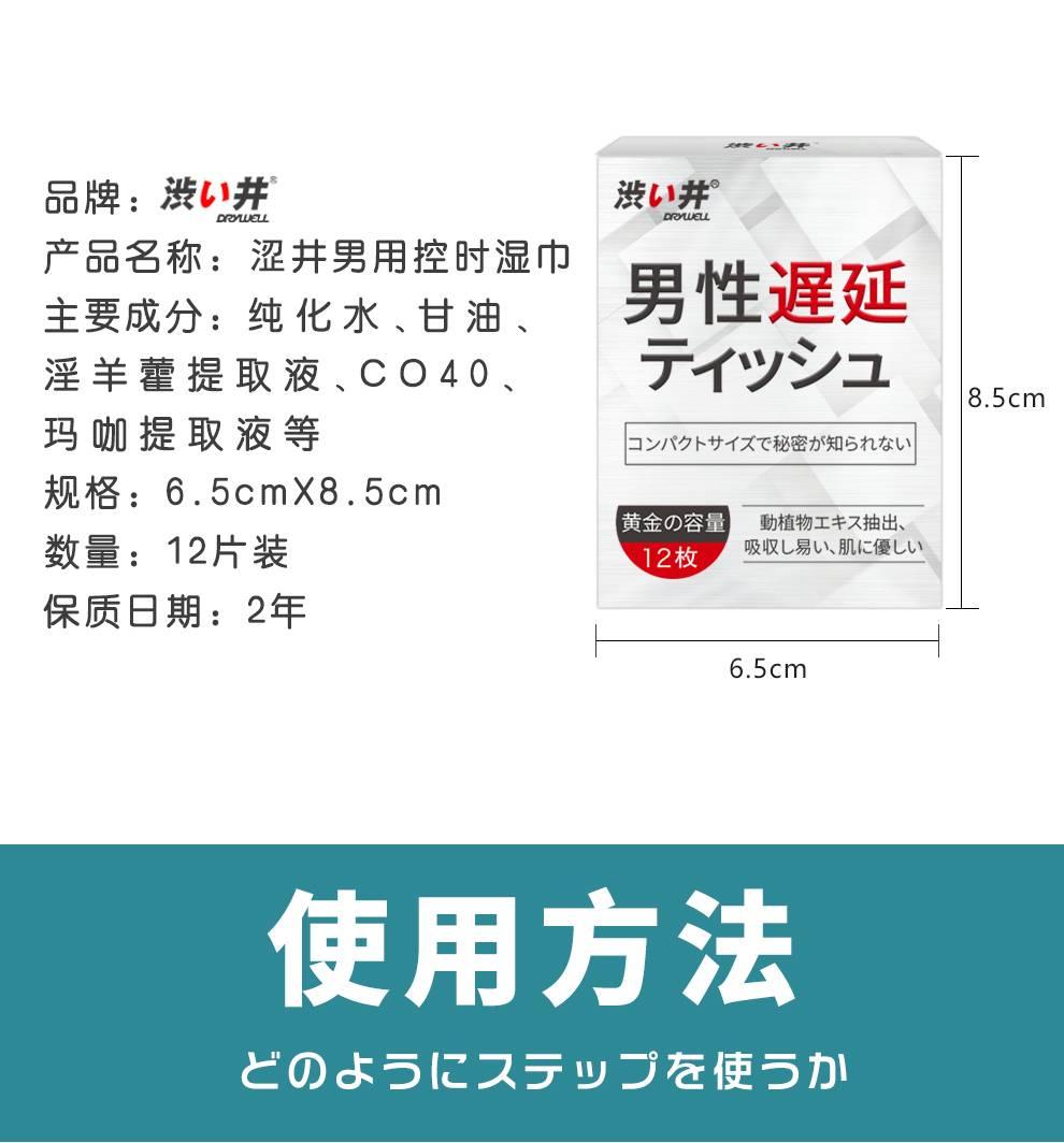 延时湿巾-新包装-_15.jpg