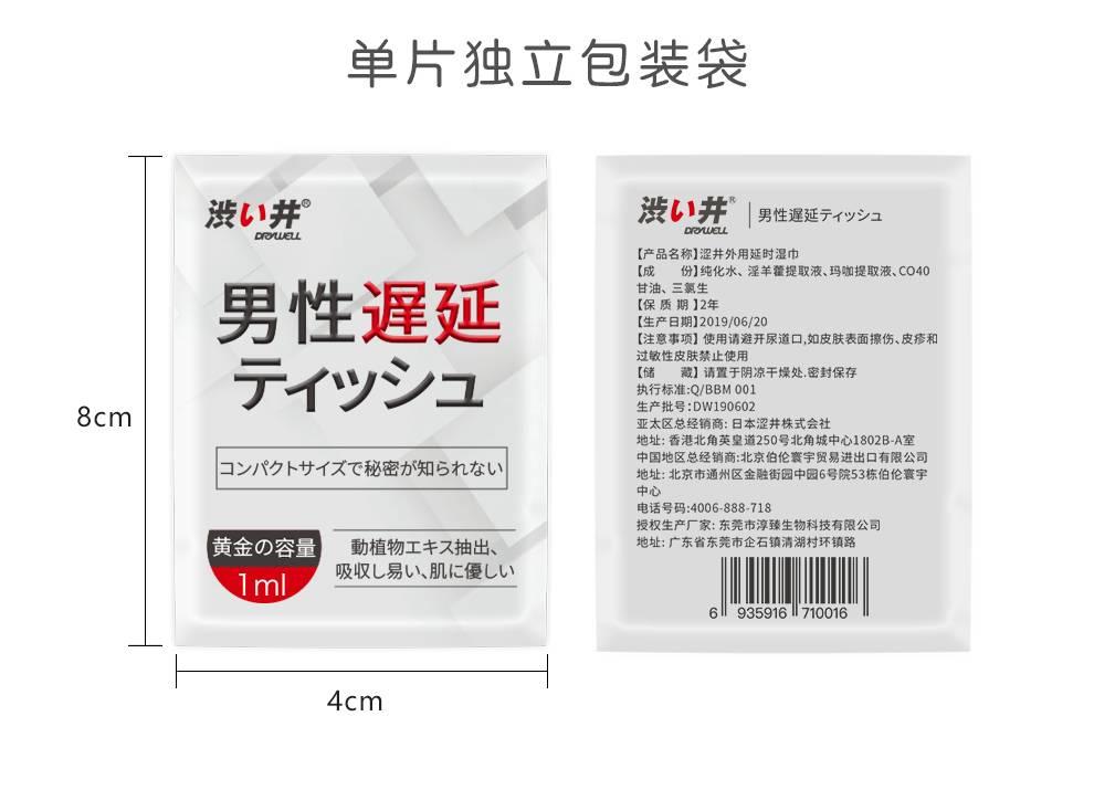 延时湿巾-新包装-_20.jpg