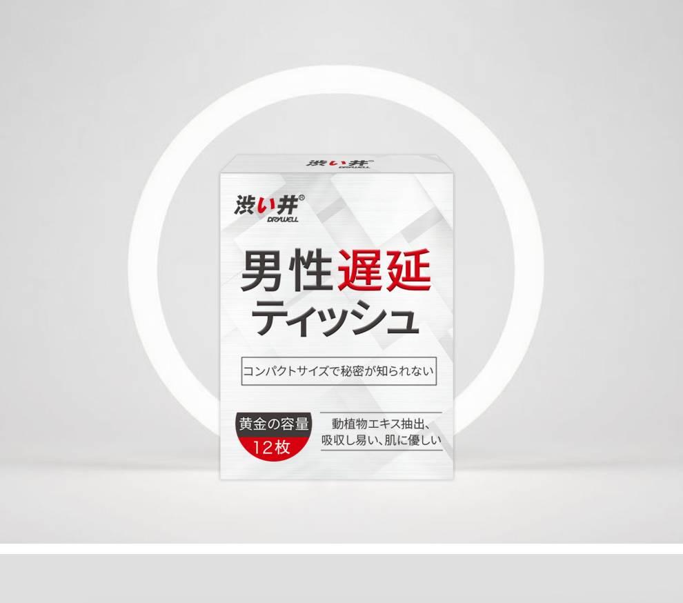 延时湿巾-新包装-_18.jpg