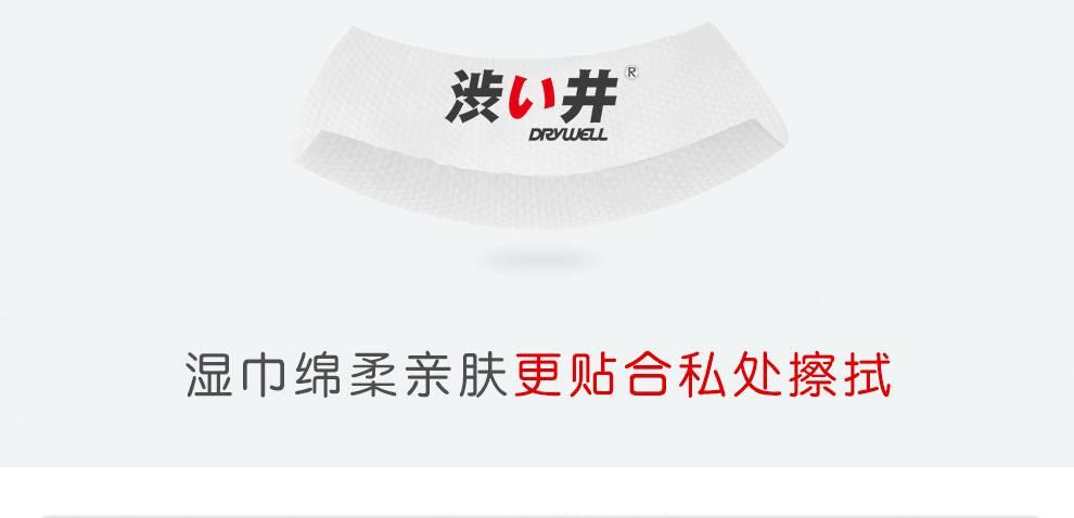 延时湿巾-新包装-_10.jpg