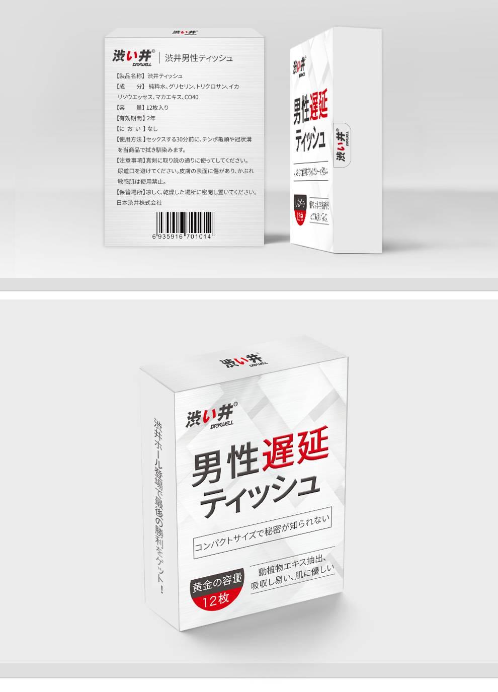 延时湿巾-新包装-_19.jpg