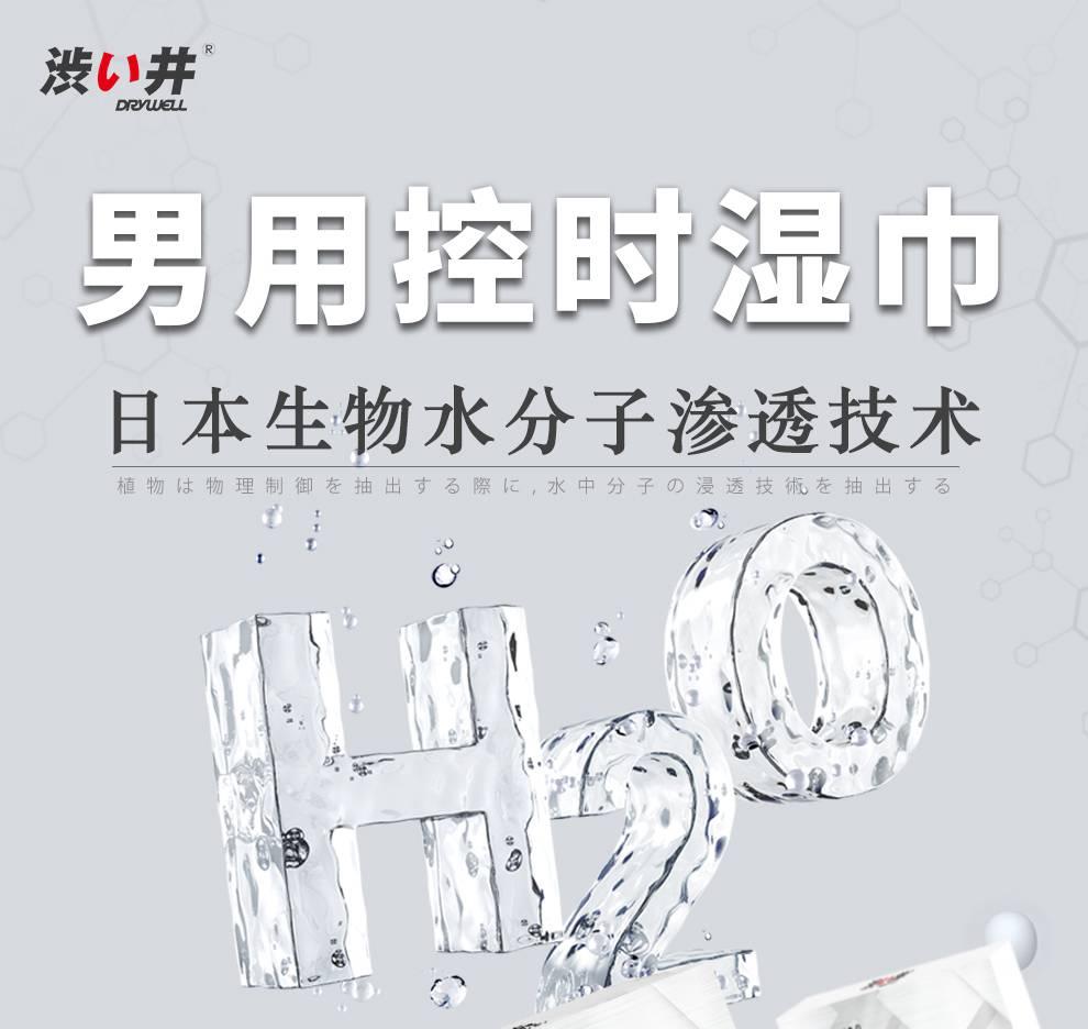 延时湿巾-新包装-_01.jpg