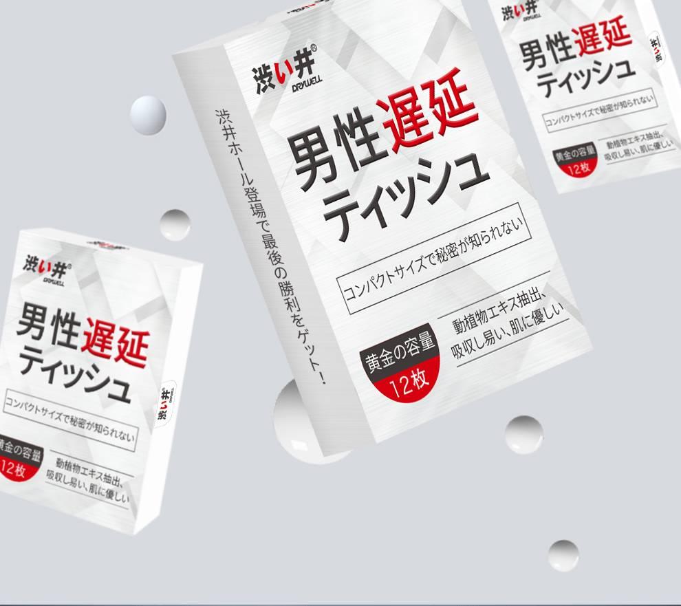 延时湿巾-新包装-_02.jpg